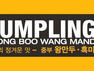 http://joongboomarket.com/wp-content/uploads/2016/07/fp-wang-mandoo-alt-315x237.jpg