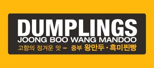 http://joongboomarket.com/wp-content/uploads/2016/07/fp-wang-mandoo-alt.jpg